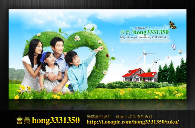 幸福家庭背景图片_