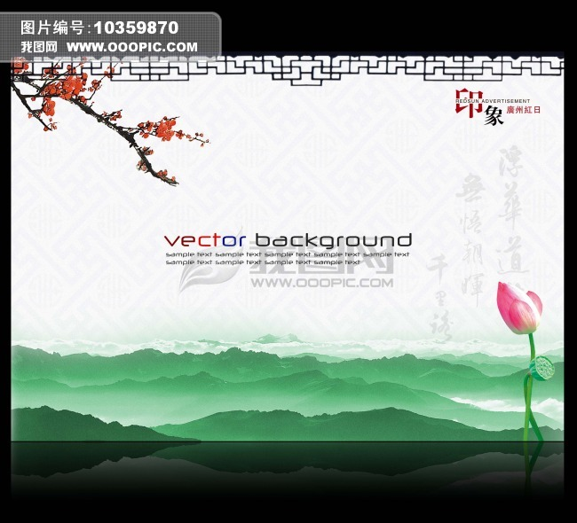 中国风古典尊贵海报设计模板图片