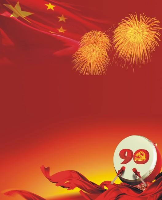 建党90周年 建党 海报背景图模板下载 建党90周年 建党 海报背景图