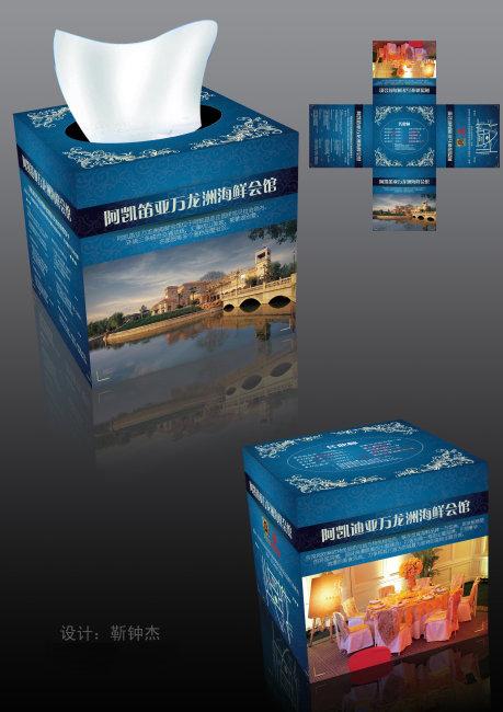 精美高档欧式风格纸巾盒包装设计源文件