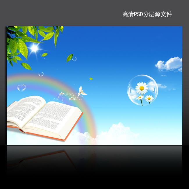 平面设计 海报设计 海报背景图 > 学校教育培训海报背景psd模板下载图片