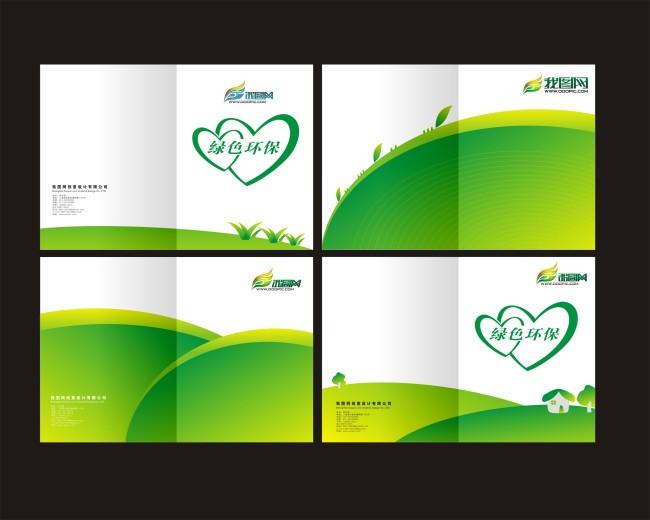 画册封面设计图片下载 封面设计 画册 画册封面 画册模板 环保 心