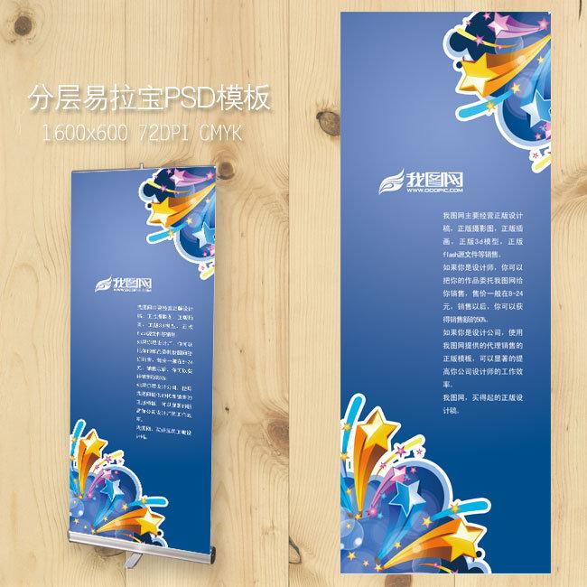 蓝色背景炫彩易拉宝/x展架模板下载
