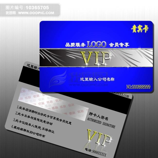 高档vip卡模板下载
