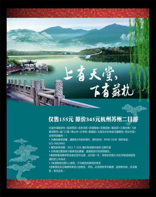 旅游宣传海报模板下载