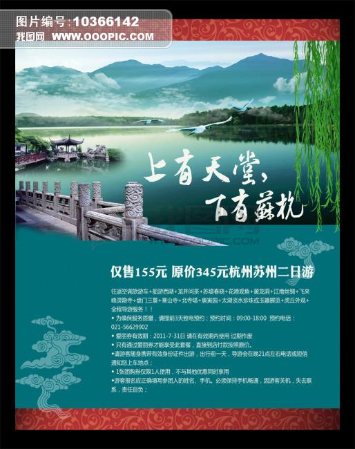 旅游宣传海报_旅游宣传海报模板下载图片编号11384224