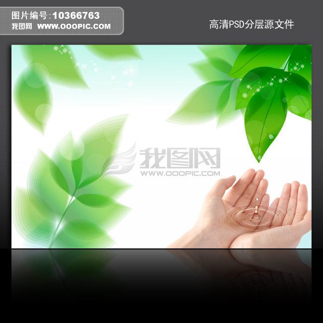 清新自然高清海报背景psd模板