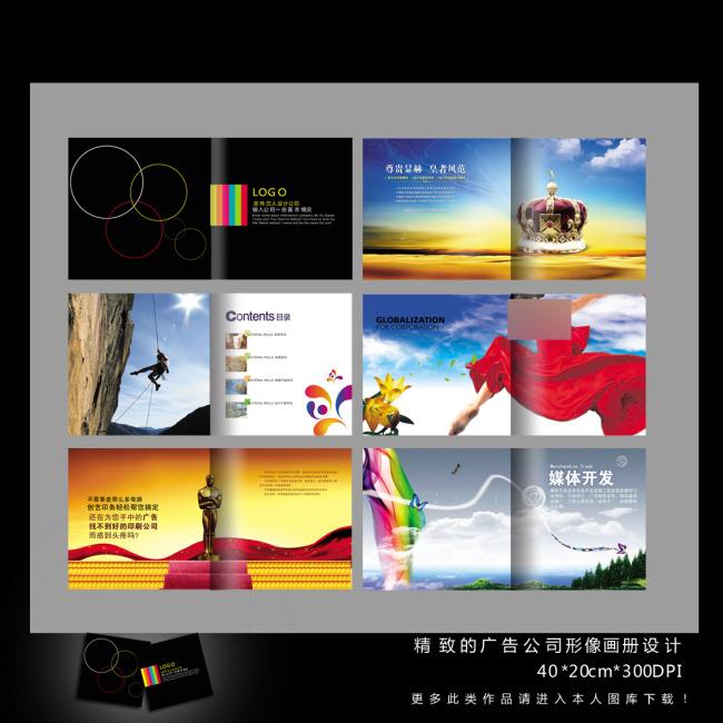 一套简洁大气的企业公司画册样本设计图片