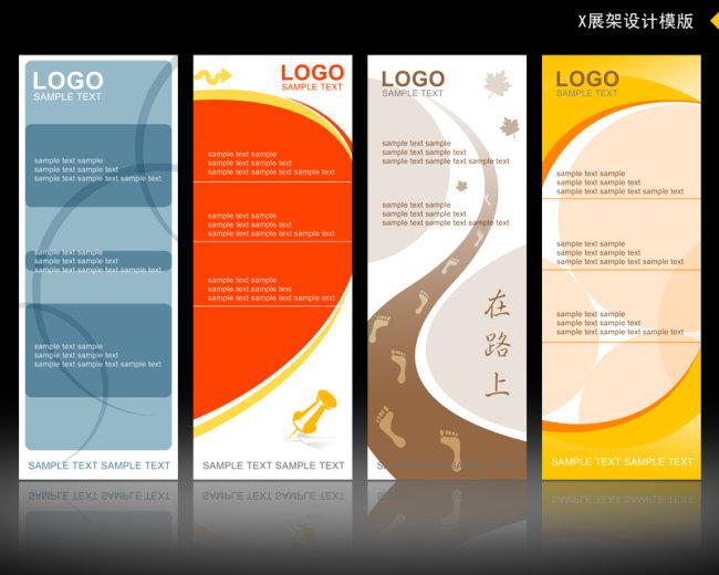 x展架设计模板图片