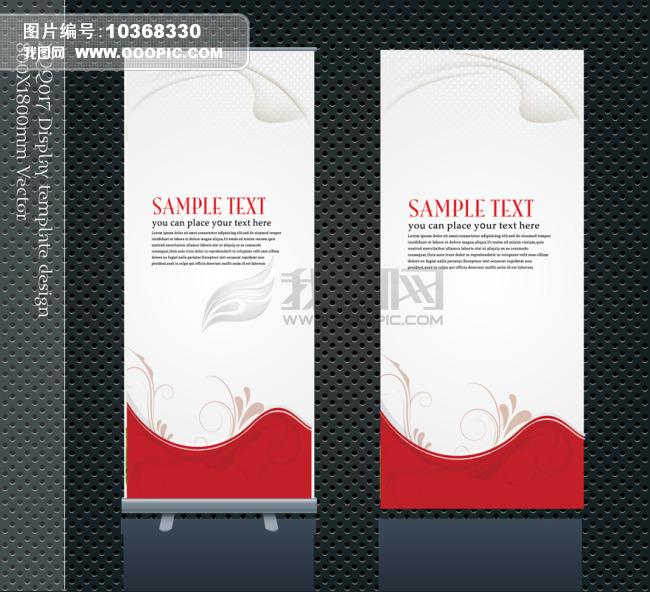 简洁x展架模版设计模板下载(图片编号:10368330)
