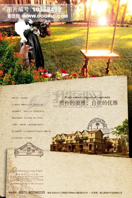 尊贵奢华地产园林一角模板下载(图片编号:10368492)图片