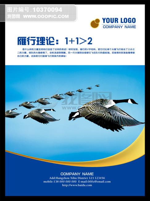 雁行理论企业文化海报设计模板下载(图片编号:10370094)_海报设计_海报设计|宣传广告设计_我图网www.ooopic.com