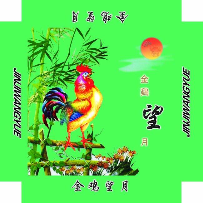八月十五中秋月饼包装盒图片作品是设计师在2011-08-07 13:29:07上传到我图网,图片编号为10370327,图片素材大小为21.04M,软件为软件: Photoshop (.PSD分层),图片尺寸/像素为尺寸:5315×4134 像素,颜色模式为模式:CMYK。被素材作品已经下架,敬请期待重新上架。 您也可以查看和八月十五中秋月饼包装盒图片相似的作品。