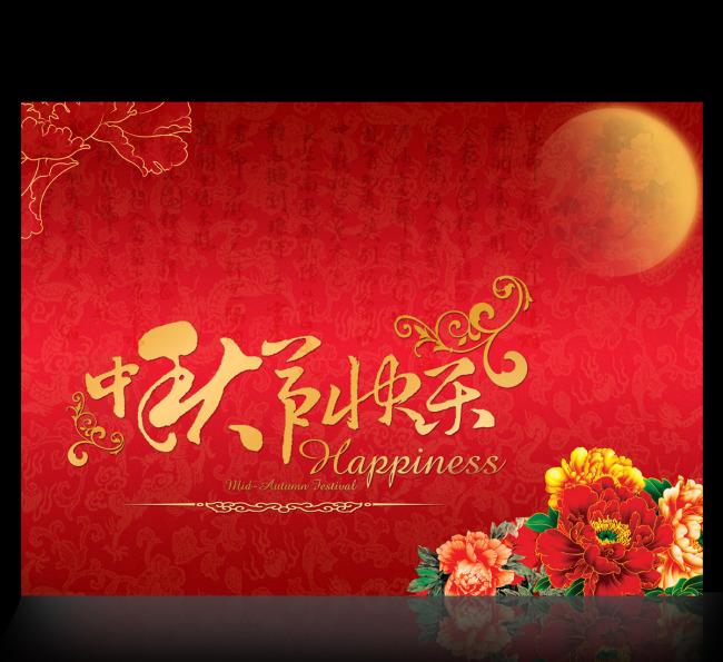 中秋节喜庆模板下载