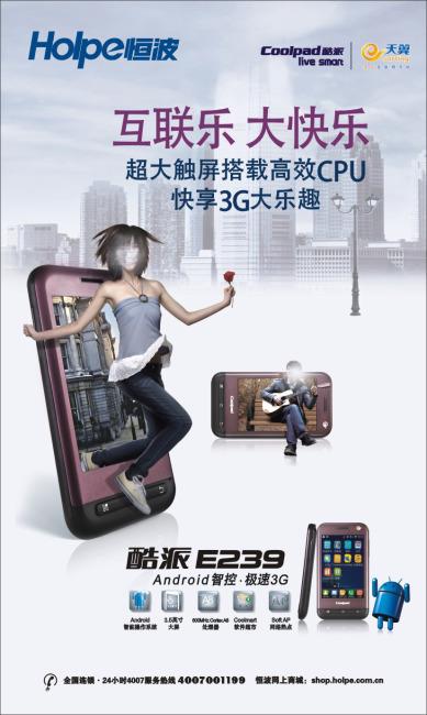 酷派E239 酷派E239模板下载 酷派E239图片下载 酷派E239 酷派 互联乐 ... 秋