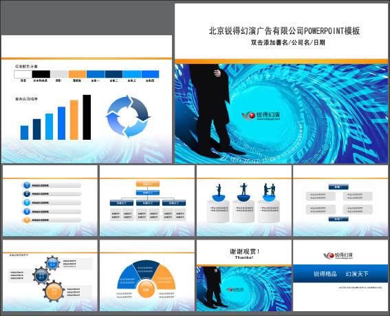 商务信息PPT模板模板下载 10371060 商务 贸易 通用PPT
