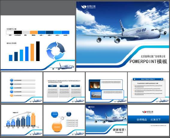 工业旅游飞机ppt模板