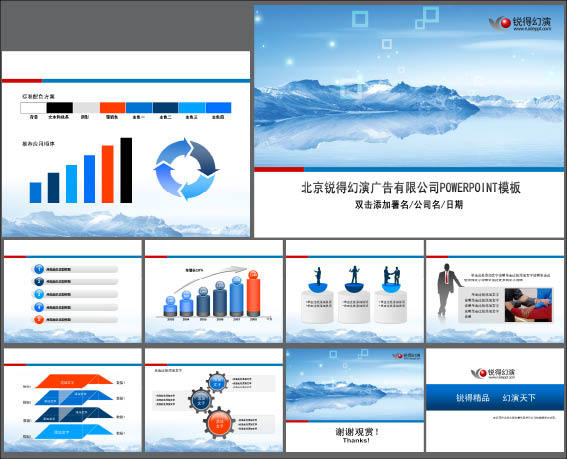 ppt动态图片素材库-企业文化PPT模板模板下载 10371113 商务 贸易 通用PPT模板