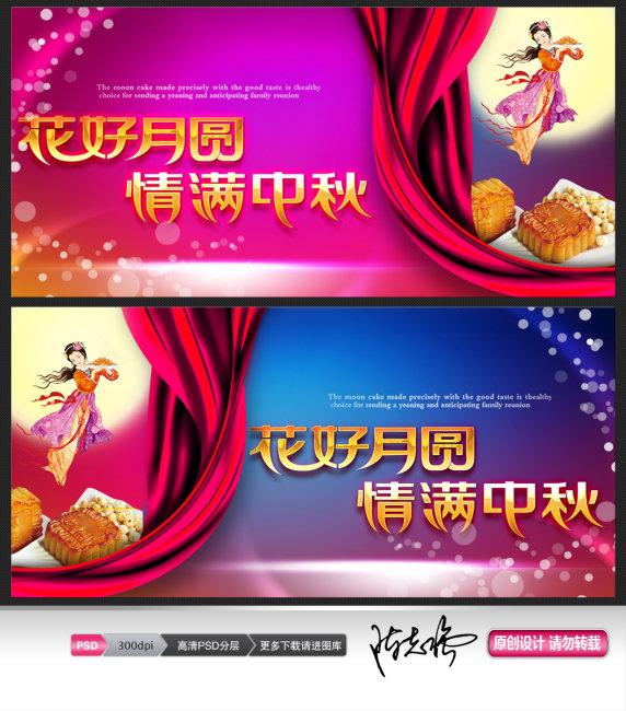 中秋节高清分层海报素材图片