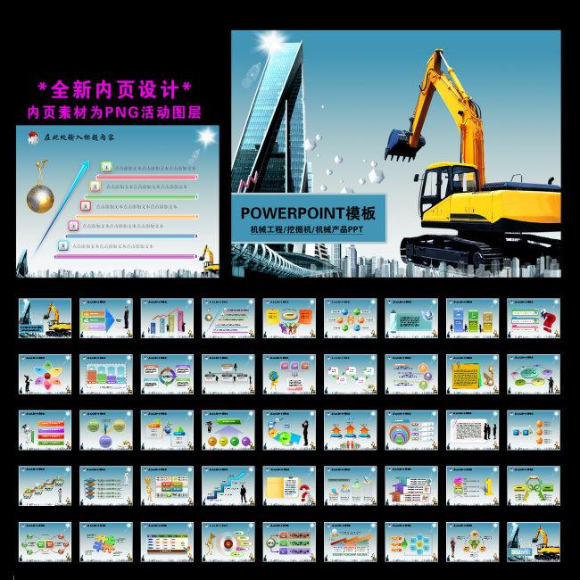 工程机械挖掘机建筑机械产品幻灯片ppt模板下载