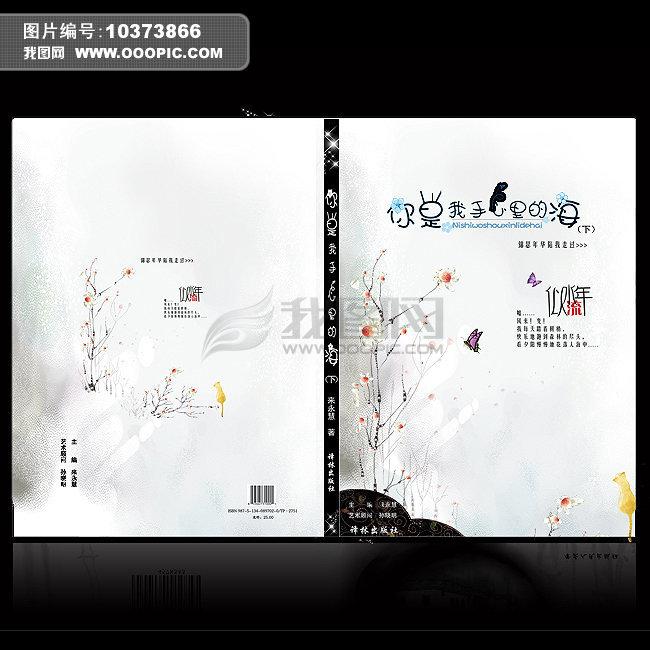毕业纪念册封面设计 相册封面设计
