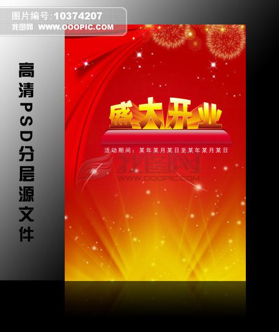 dm彩页传单模板下载(图片编号:)
