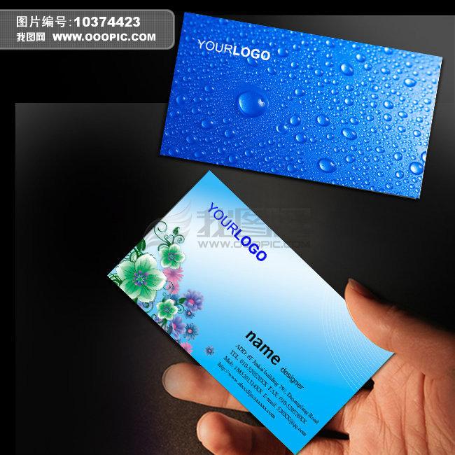 蓝色名片环保名片矿泉水销售名片设计