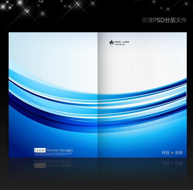 蓝色科技 画册封面设计