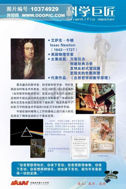 中学物理科学课件科学巨匠——牛顿模板下载