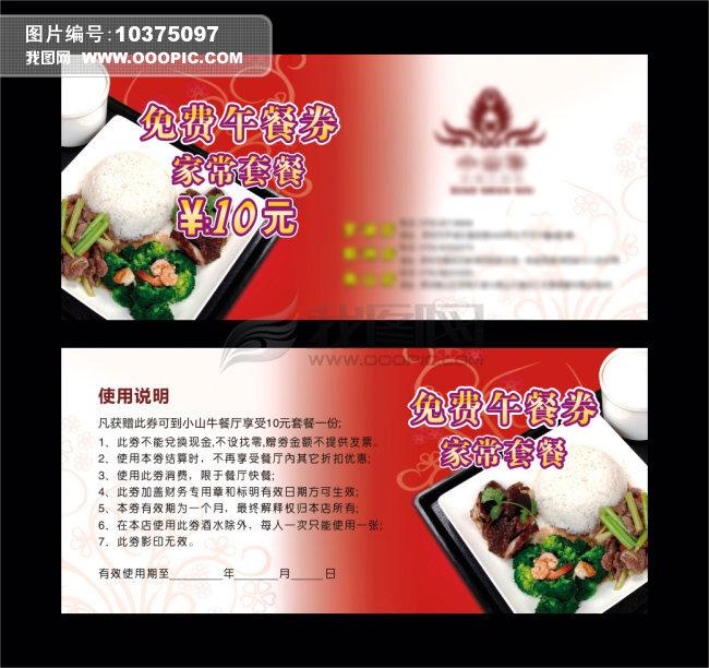 免费午餐券设计模版模板下载(图片编号:10375097)_券