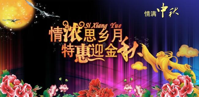 中秋海报 中秋佳节 中秋节背景模板下载(图片编号:)