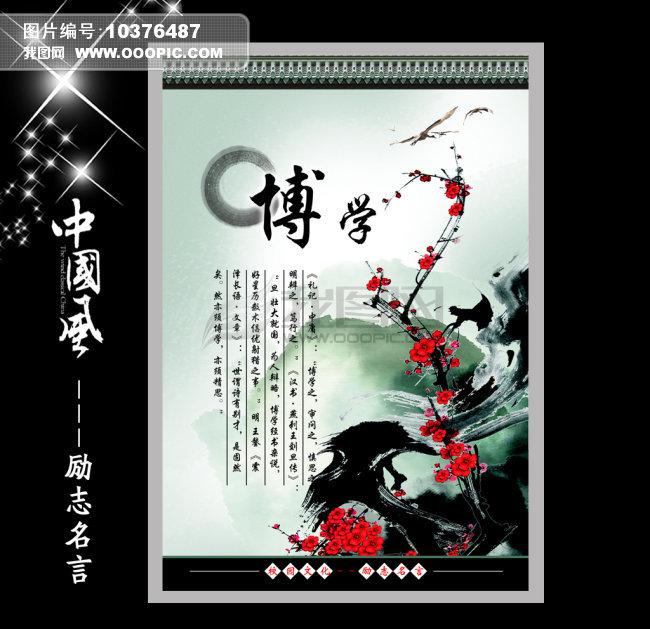 校园文化 中国风校园文化 励志标语