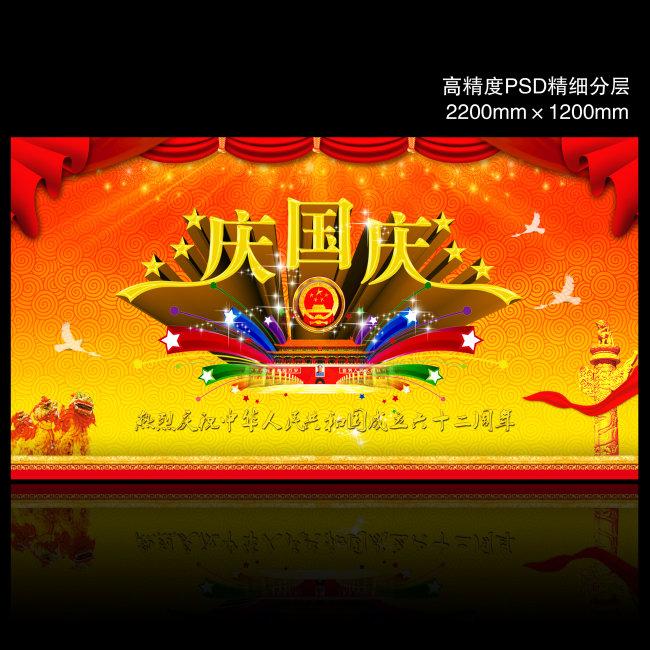国庆 华诞模板下载 国庆 华诞图片下载 国庆 中秋 国庆 国庆节 国庆6