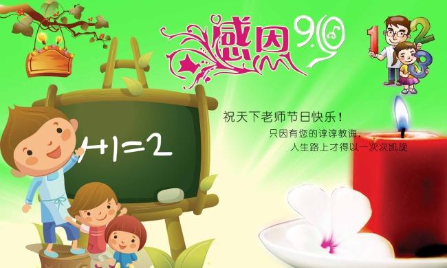 卡通人 教师节素材 教师节海报 教师节图片 教师节贺卡 教师节快乐图片