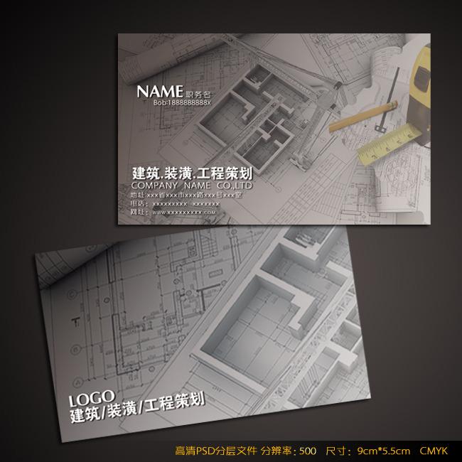 建筑设计工程策划名片psd模板下载
