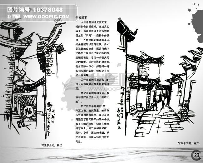 书籍装帧图片下载 手绘