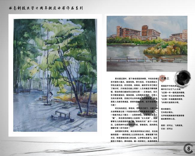 书籍装帧模板下载 书籍装帧图片下载 书籍装帧 版式设计 水彩 建筑