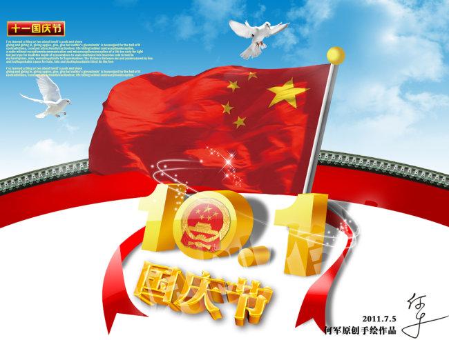 国庆节海报模板模板下载