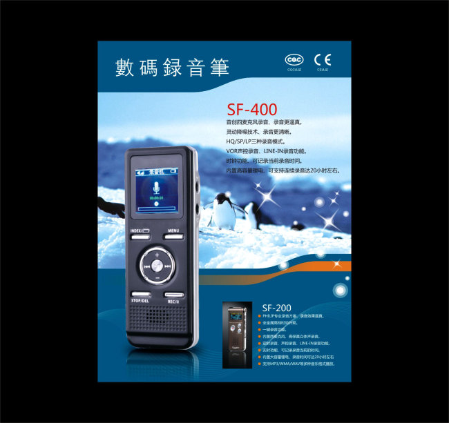 电子产品海报设计 电子产品宣传单张设计 科技公司产品的彩页设计图片