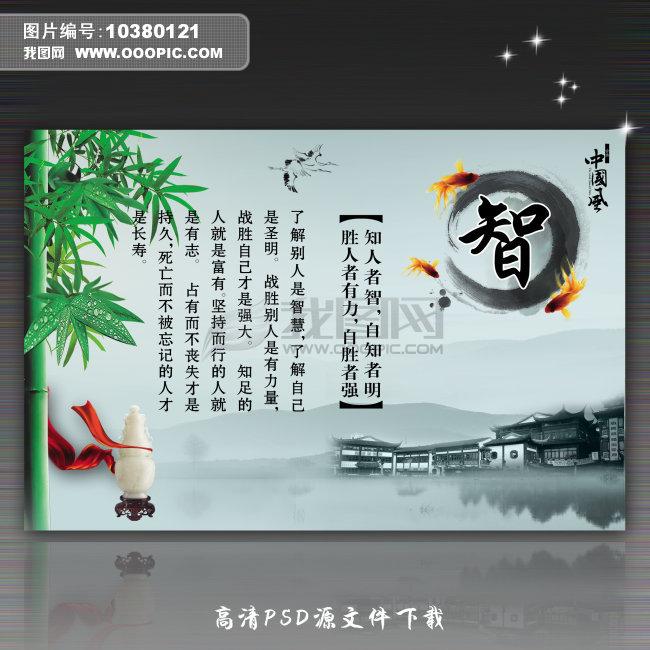 中国风学校励志展板PSD下载-智