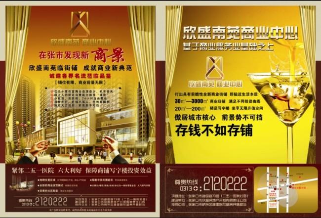 海报底图 海报ps素材 海报设计素材 海报dm宣传单设计 地产 地产广告
