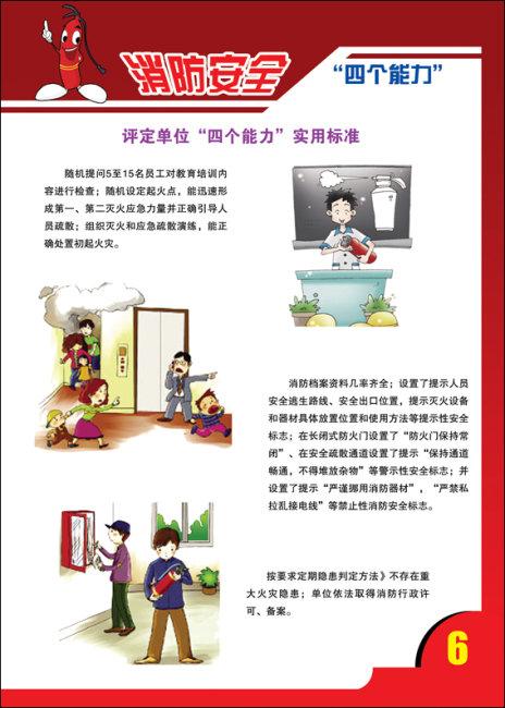 消防安全知识展牌模板下载 消防安全知识展牌图片下载