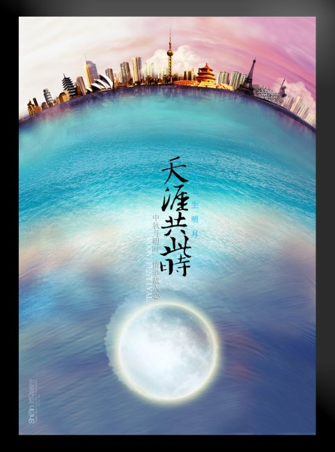 中秋节宣传海报设计设计图片;; 中秋节宣; 情系中秋 海报