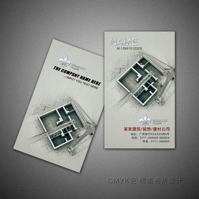 建筑装修名片 建筑公司名片 装修公司名片 工程队名片 名片 名片模板