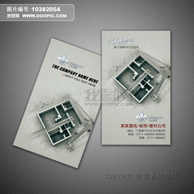 [psd]建筑工程名片模板下载