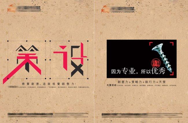 传媒公司海报设计模板下载