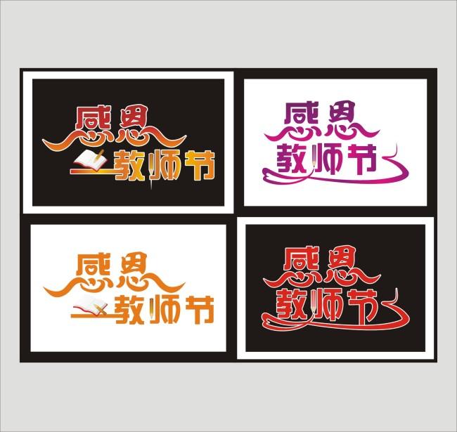 教师节字体设计模版下载