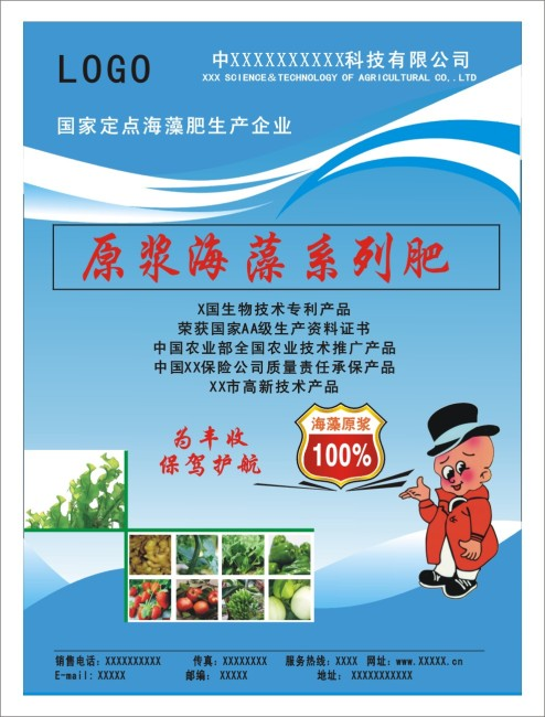 肥料生产企业宣传画