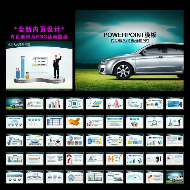 汽车服务行业幻灯片PPT模板下载模板下载 10384025 商务 贸易 通用