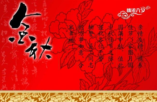 平面设计 节日设计 中秋节 > 金秋贺卡单页  下一张> [版权